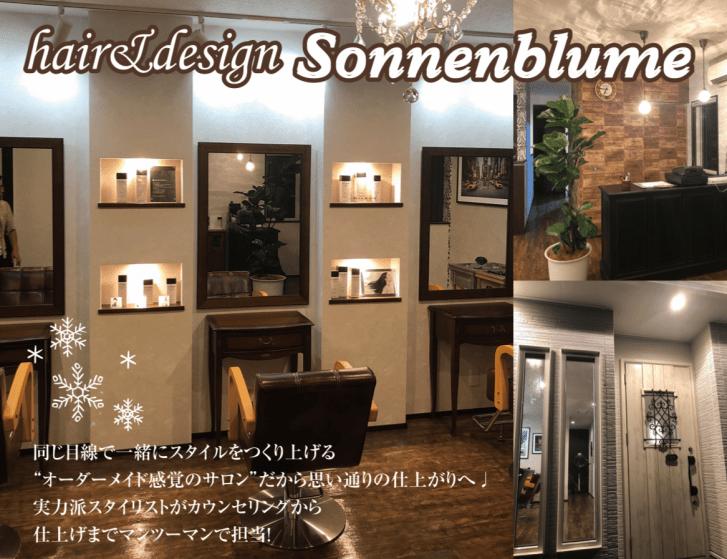 hair&design ゾネンブルーメ|おかげさまで登米市中田町加賀野にリニューアルオープンいたしました。hair&design Sonnenblume