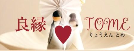 マリッジサロン プレジール[Salon Plaisir]良縁★TOME【登米市中田町】結婚をお考えの方、お悩みの方は お気軽にご相談・お問合せください。日本結婚相談所連盟(IBJ)加盟店