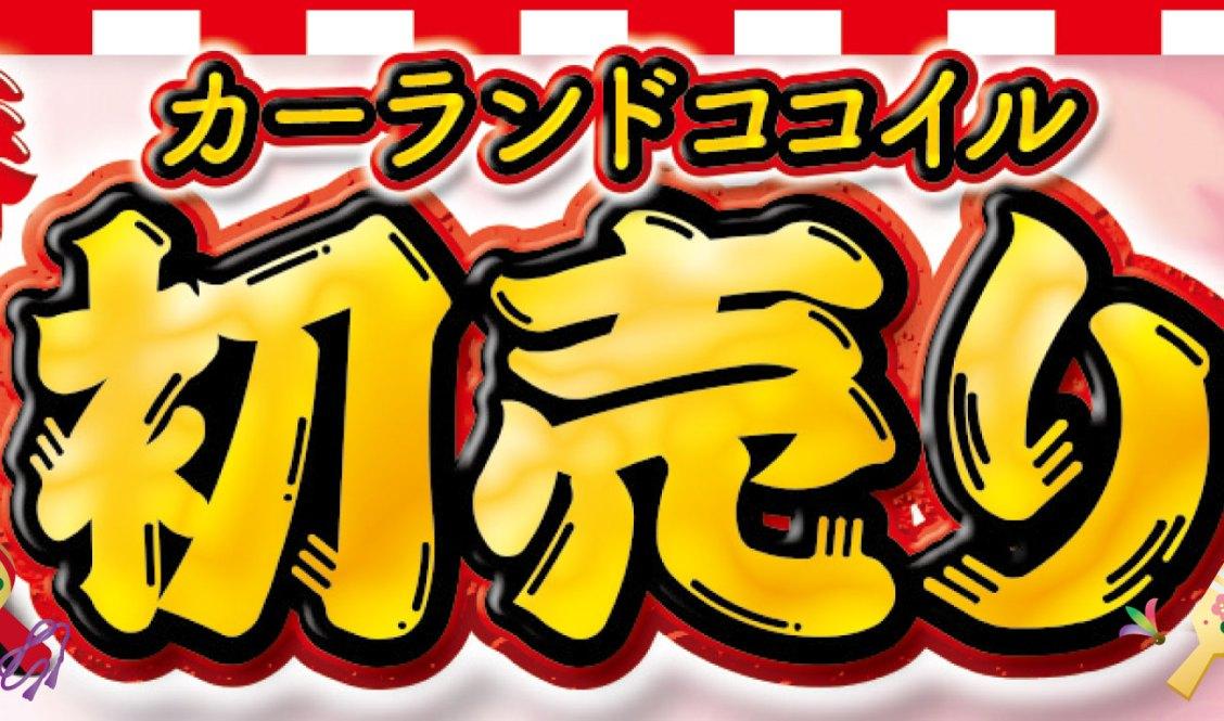カーランドココイルの新春初売り1月4・5・6・7・11・12・13開催!【登米市中田町】