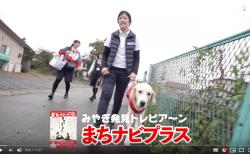 今回の調査先は、石巻ヤクルト販売さんが毎年秋に行っている盲導犬普及活動の現場を直撃レポート!