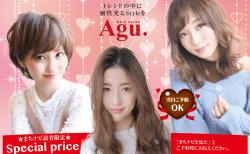 Agu hair shall アグヘアー登米市佐沼店 東京や仙台で大人気の美容室が 登米市迫町についにGrandOpen!まちナビ読者限定Special Price!