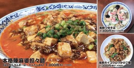本格中国料理のレシピと石巻食材の組み合わせが人気の味の決め手。【石巻市 不動町】本格中国料理 揚子江|開店から常連さんが行列する創業40年を迎える人気の味。