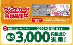 ウジエスーパーカード限定|期間限定!還元率が最大10%!新規入会キャンペーン中!