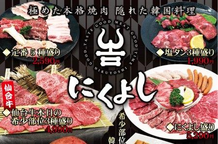 グランドオープン!極めた本格焼肉【登米市迫町 にくよし】隠れた韓国料理|一人焼肉!キッズルーム!バリアフリーまで全100席