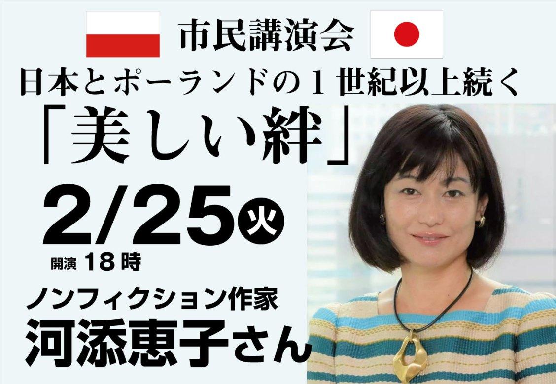 【市民講演会】日本とポーランドの1世紀以上続く「美しい絆」ノンフィクション作家・河添恵子さん|2020/2/25登米市ホテルニューグランヴィア|2020東京オリンピック・パラリンピック ポーランドボートチームを応援する会