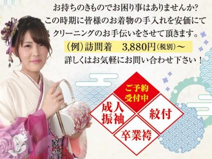 着物クリーニングキャンペーン(6/30迄)|綺羅々館・きららかん【登米市中田町】