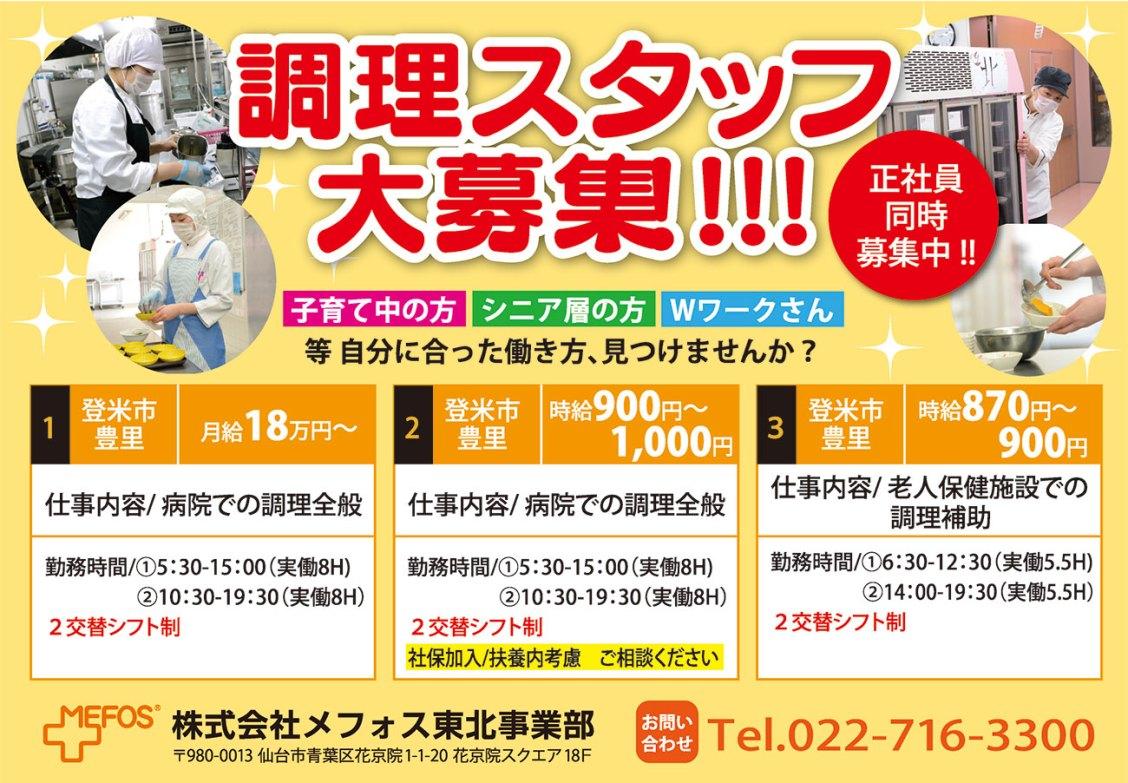 調理スタッフ大募集!! 株式会社メフォス東北事業部 【登米市豊里】