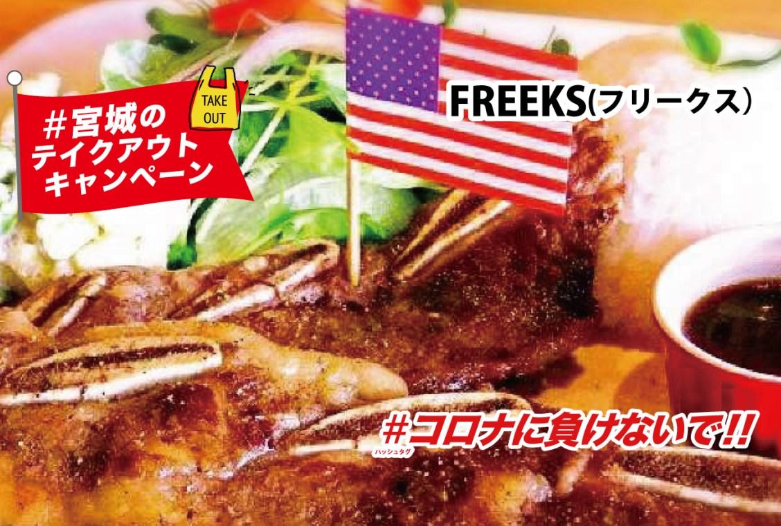 【テイクアウトOK】【店内飲食OK】アメリカンBBQプレート1200円(税込) FREEKS フリークス|#コロナに負けないで!#宮城のテイクアウトキャンペーン