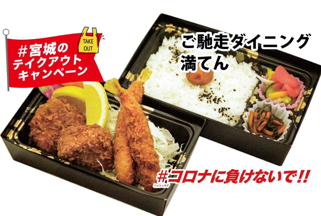 【テイクアウトOK】【店内飲食OK】海老ヒレカツ弁当 ¥1,500(税別) ご馳走ダイニング 満てん #コロナに負けないで!#宮城のテイクアウトキャンペーン