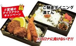 【テイクアウトOK】【店内飲食OK】海老ヒレカツ弁当 ¥1,500(税別) ご馳走ダイニング 満てん|#コロナに負けないで!#宮城のテイクアウトキャンペーン