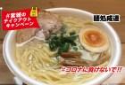 鶏白湯 塩ラーメン 500円 麺処成道|#コロナに負けないで!#宮城のテイクアウトキャンペーン