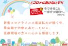 こんにちは。まちナビの由紀江です。まずは5月号が無事に発行できる事に感謝です。