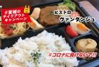 ハンバーグ弁当 790円(税込)ビストロ ヴァンダンジュ|#コロナに負けないで!#宮城のテイクアウトキャンペーン