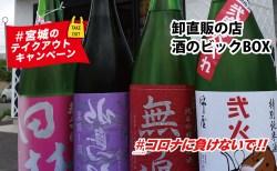 コロナ自粛の宅飲みをサポート  卸直販の店「酒のビックBOX」|#コロナに負けないで!#宮城のテイクアウトキャンペーン
