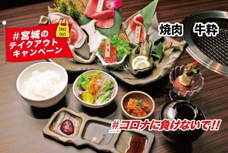【テイクアウトOK】【店内飲食OK】レディースランチ1800円(税別)焼肉 牛粋|#コロナに負けないで!#宮城のテイクアウトキャンペーン