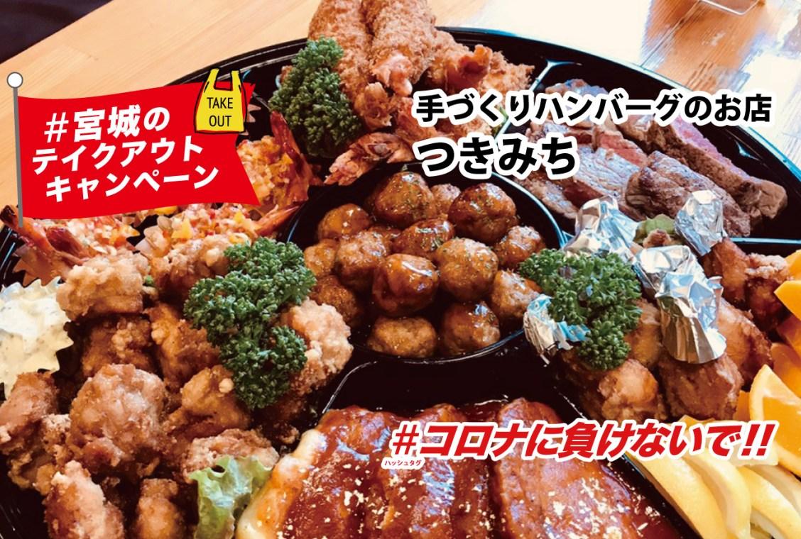 特製オードブル¥3,000(税別) 一番人気¥5,000(税別) ¥10,000(税別) 手づくりハンバーグのお店  つきみち|#コロナに負けないで!#宮城のテイクアウトキャンペーン