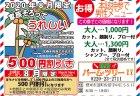 パームツリー【登米市迫町】|8月限定!!お得なまちナビクーポン持参で男性メニューがお得になります!