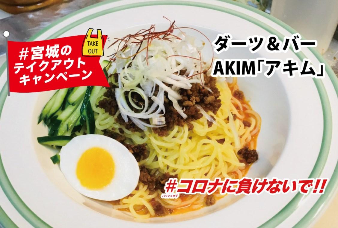 【テイクアウトOK】【店内飲食OK】汁なし坦々麺 700円(税込) ダーツ&バーAKIM「アキム」|#コロナに負けないで!#宮城のテイクアウトキャンペーン