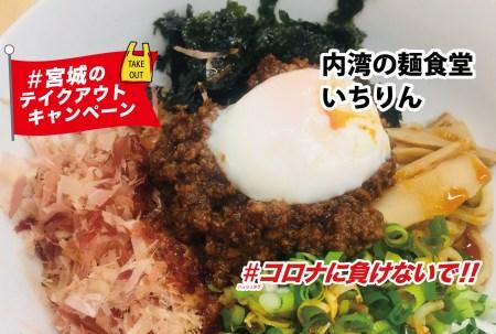 【店内飲食OK】【テイクアウトOK】まぜて美味しい 台湾まぜそば  980円(税込)内湾の麺食堂 いちりん #コロナに負けないで!#宮城のテイクアウトキャンペーン