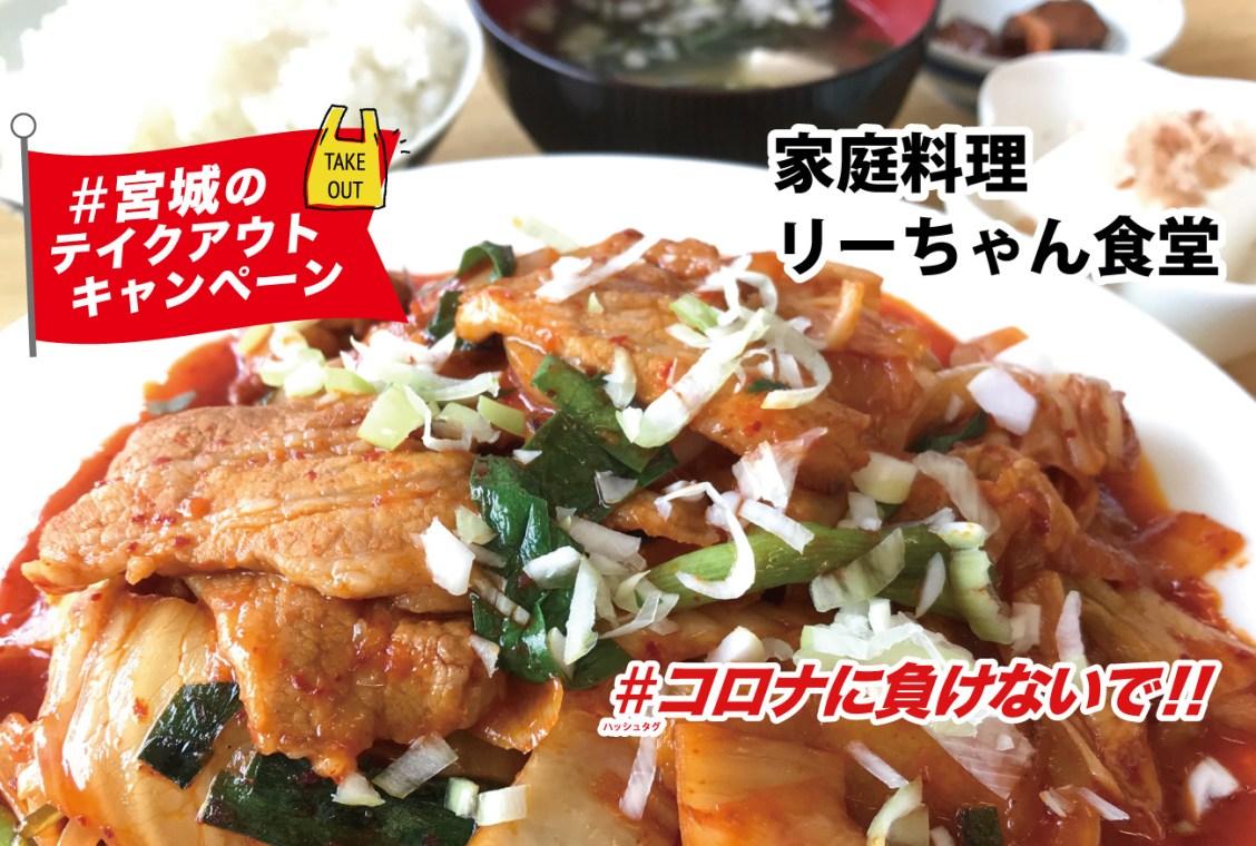 【店内飲食OK】でっかい 油淋鶏定食 750円(税込)家庭料理 リーちゃん食堂|#コロナに負けないで!#宮城のテイクアウトキャンペーン