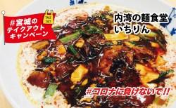 【店内飲食OK】【テイクアウトOK】豚バラあんかけ 濃い〜担々麺  980円(税込) 内湾の麺食堂 いちりん|#コロナに負けないで!#宮城のテイクアウトキャンペーン