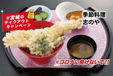 【店内飲食OK】穴子天丼 1200円(税込)季節料理 志のや|#コロナに負けないで!#宮城のテイクアウトキャンペーン