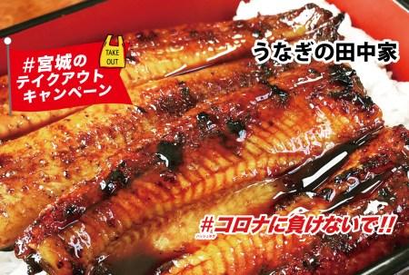 【テイクアウトOK】【店内飲食OK】特上うな重¥4,200 上うな重¥3,200 並重¥2,300 (税込) うなぎの田中家|#コロナに負けないで!#宮城のテイクアウトキャンペーン
