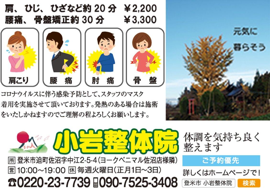 【ご予約優先】体調を気持ちよく整えます!肩、ひじ、ひざなど約20分¥2,200~ 【登米市迫町】小岩整体院