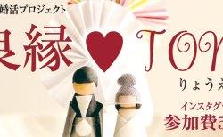 マリッジサロンプレジール[Salon Plaisir]良縁★TOME【登米市中田町】日本結婚相談所連盟(IBJ)加盟店|instagramフォローで参加費500円OFF♪