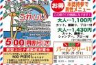 パームツリー【登米市迫町】|9月限定!!クーポン持参で男性メニューがお得になります!