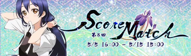 園田海未 第8回スコアマッチ