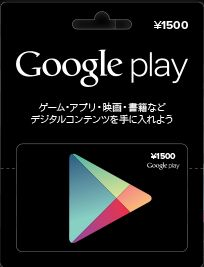 Googleプレイギフトカード