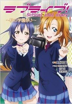 ラブライブ! School idol diary ~秋の学園祭