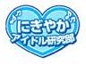 にぎやかアイドル研究部