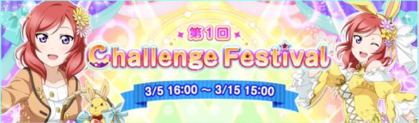 チャレンジフェスティバル