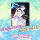 Daydream Warrior