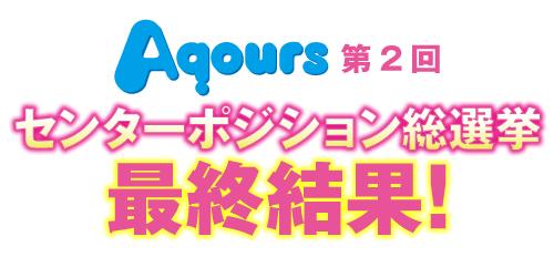 Aqours総選挙