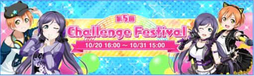 第5回チャレンジフェスティバル