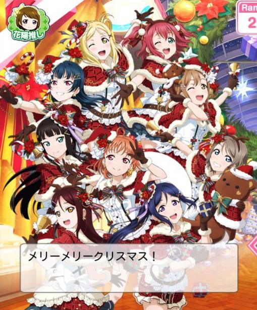 クリスマスボイス
