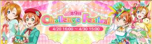 第9回チャレンジフェスティバル