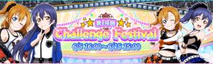 第14回チャレンジフェスティバル(チャレフェス)