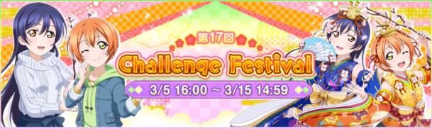 第17回チャレンジフェスティバル(チャレフェス)