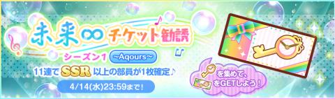 未来∞チケット勧誘 シーズン1〜Aqours〜