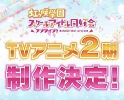 ラブライブ!虹ヶ咲学園スクールアイドル同好会アニメ2期