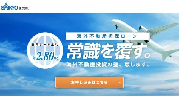 西京銀行「海外不動産担保ローン」