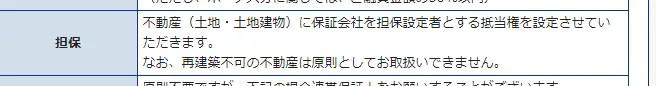 青梅信用金庫/【不動産担保型】 あおしんフリーローンワイド