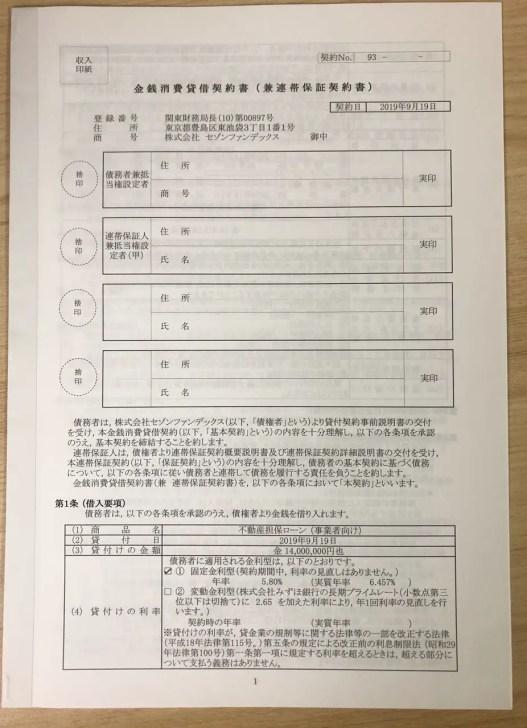 金銭消費貸借契約書(兼連帯保証契約書)