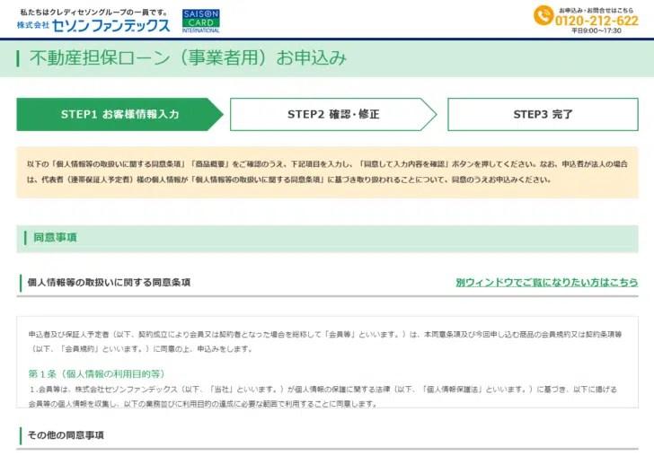 その3.不動産担保ローン(事業者用)お申込みフォームに情報を入力する