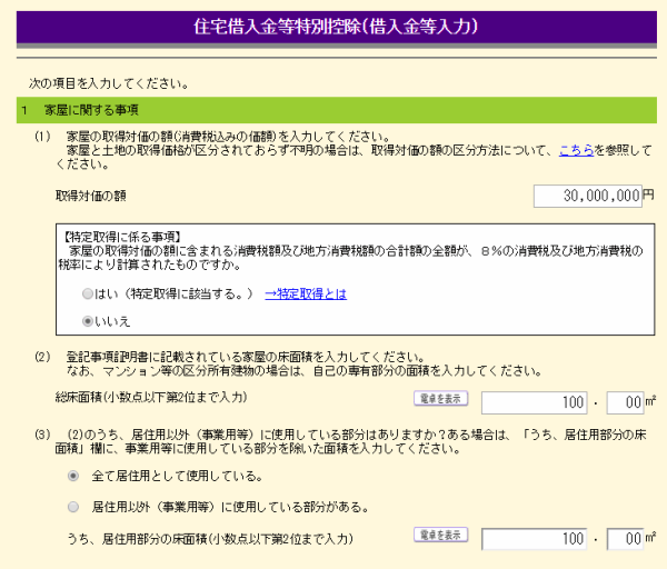genzei_syorui_17