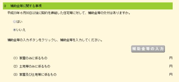 genzei_syorui_19